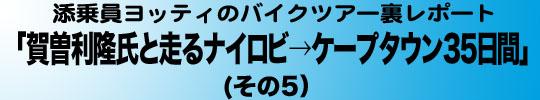 添乗員ヨッティのバイクツアー裏レポート「賀曽利隆氏と走る ナイロビ→ケープタウン35日間 その5」Vol.18