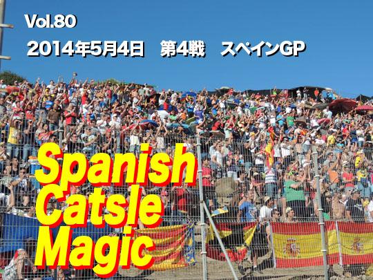 第80回 第4戦スペインGP 5月4日 「Spanish Catsle Magic」