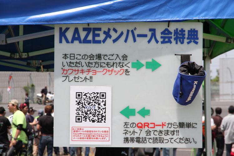 KAZEの会員以外でも入場は可能。また当日会場で入会手続きを取ることもできる。得点グッズも手にできるチャンス。会場へはマグ持参で! でも会場でも販売しています