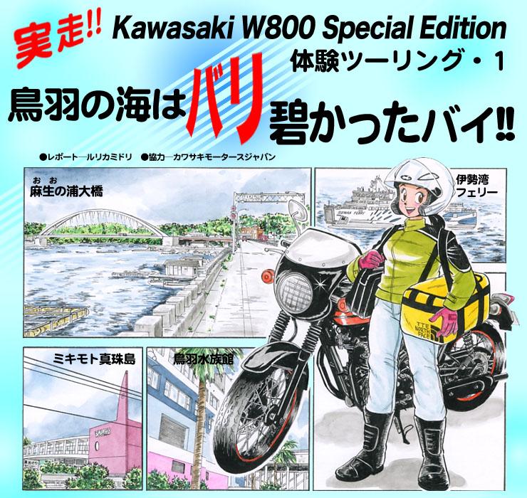 実走!! Kawasaki W800 Special Edition体験ツーリング 鳥羽の海はバリ碧かったバイ!!