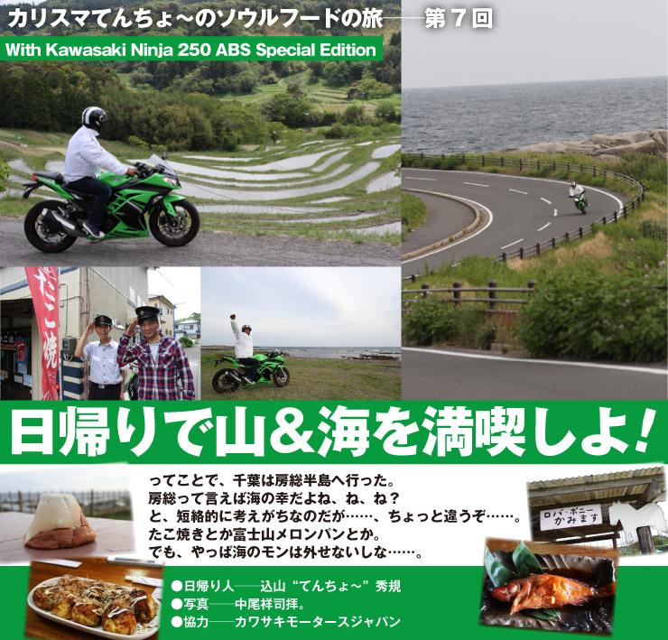 カリスマてんちょ〜のソウルフードの旅──第7回 With Kawasaki Ninja 250 ABS Special Edition