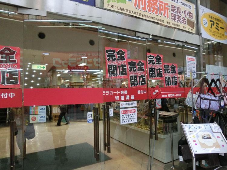 ラルズプラザ札幌店