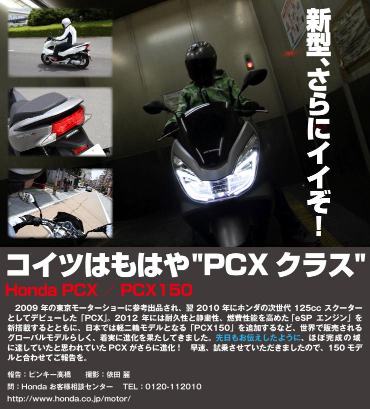 pcx2014_title.jpg