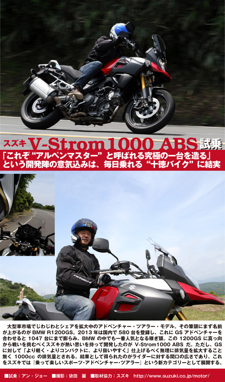 v-strom1000_abs_run_title.jpg