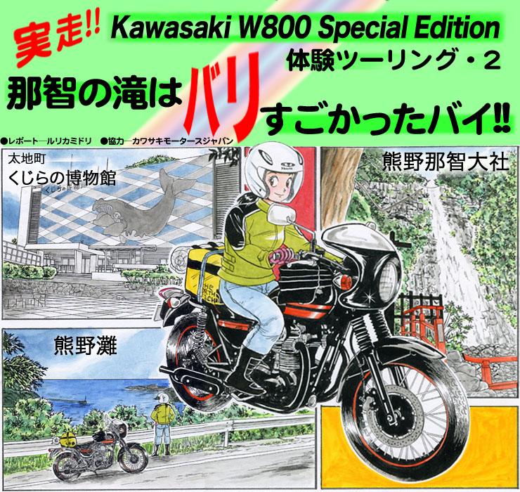 実走!! Kawasaki W800 Special Edition体験ツーリング・2 那智の滝はバリすごかったバイ!!