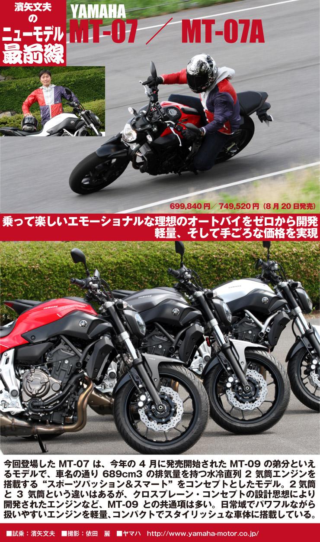 mt_07_ride_title.jpg