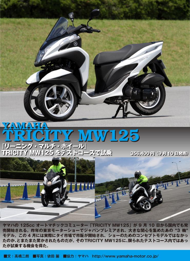 tricity_mw125_run_title.jpg