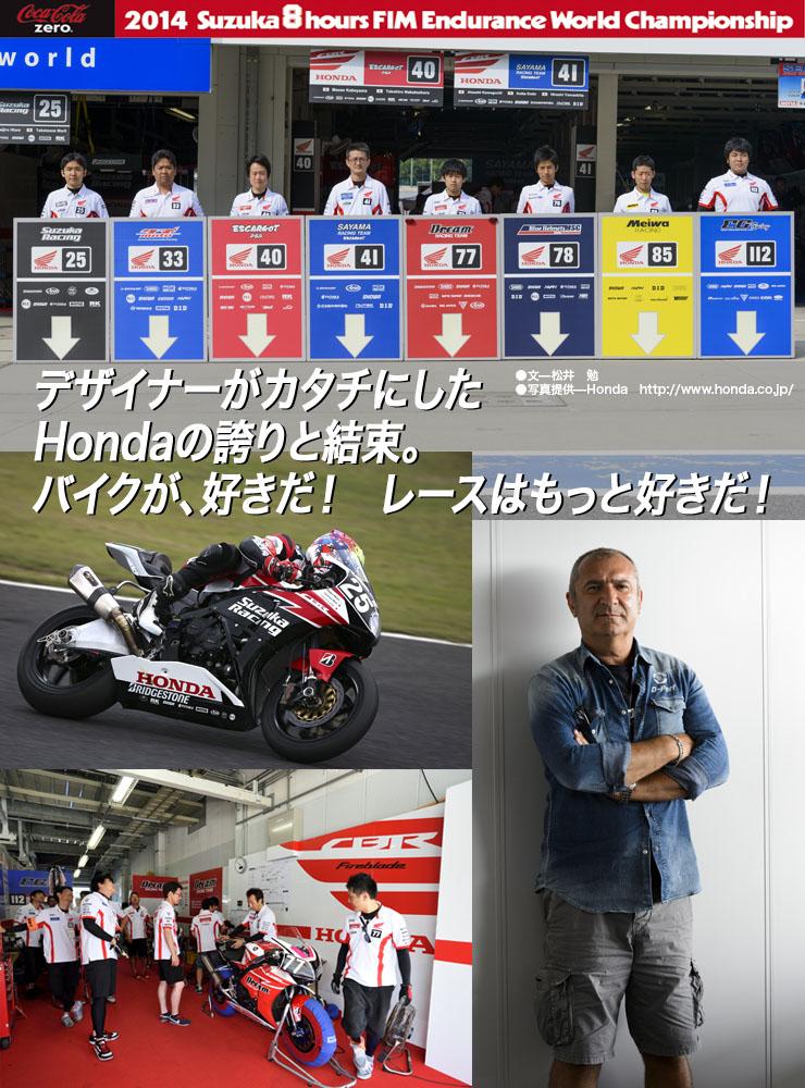 デザイナーがカタチにしたHondaの誇りと結束。バイクが、好きだ! レースはもっと好きだ!