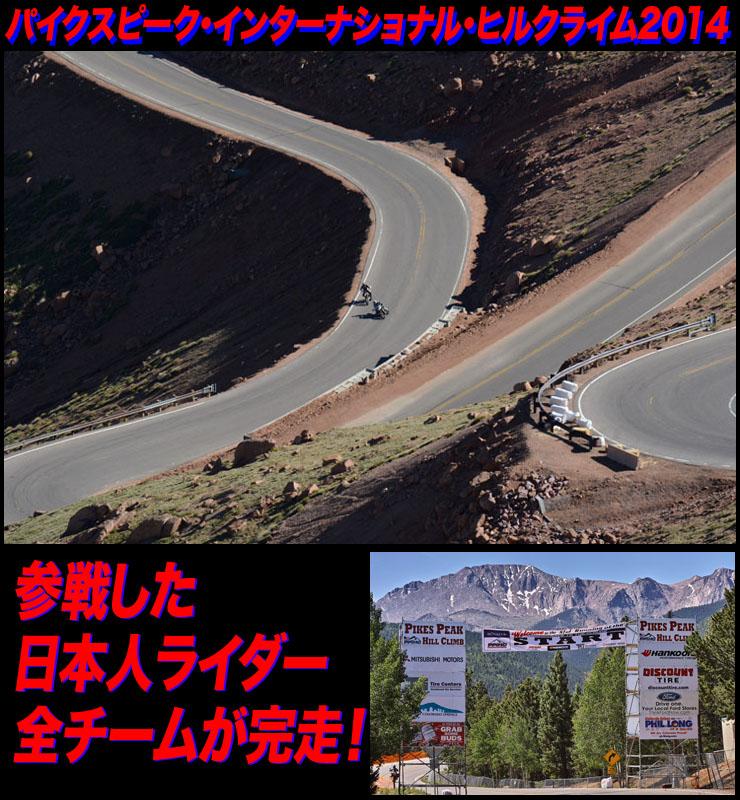 パイクスピーク・インターナショナル・ヒルクライム2014 参戦した日本人ライダー全チームが完走!