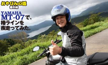 『YAMAHA MT-07で、 椿ラインを疾走ってみた。』
