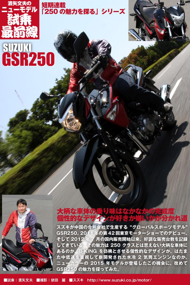gsr250_run_title.jpg