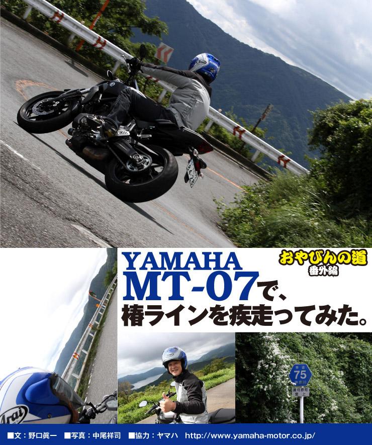 mt-07_noguchi_run_title.jpg