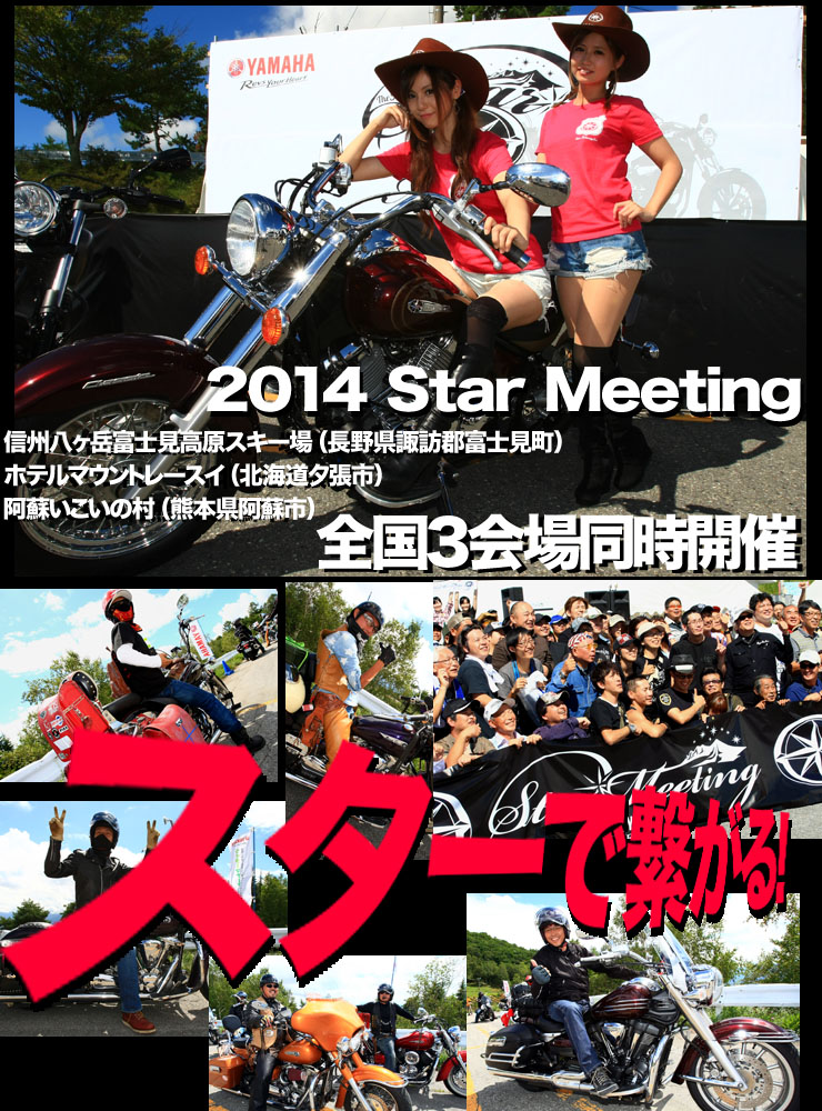 2014 Star  Meeting 2013スターミーティング 全国3会場同時開催 ヤマハ2014スターミーティング「スターで繋がる!」