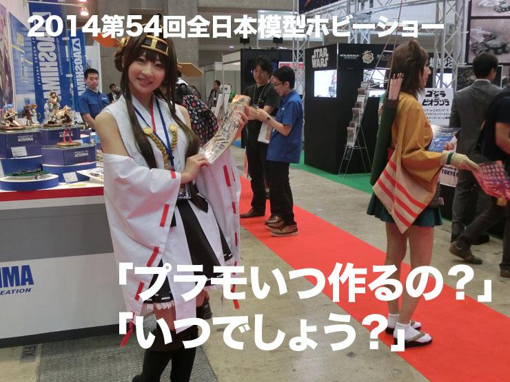 2014第54回全日本模型ホビーショー「プラモいつ作るの?」「いつでしょう?」