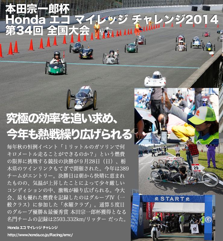 本田宗一郎杯Honda エコ マイレッジ チャレンジ2014 第34回 全国大会究極の効率を追い求め、今年も熱戦繰り広げられる