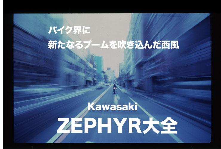 バイク界に新たなるブームを吹き込んだ西風 ZEPHYR大全