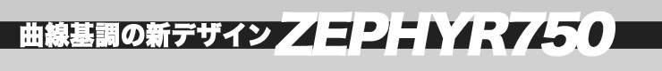 ZEPHYR750