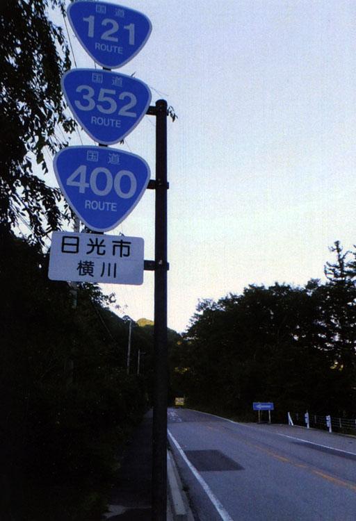 クイズ!! さあ、この国道は本当は何号線でしょうか!?……って全部、本物だってば!!