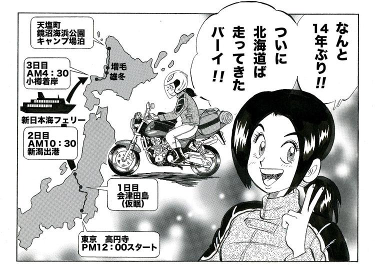北海道チンタラ旅!」その前編…