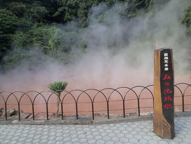 浜田温泉から柴石温泉に向かう途中にある「血の池地獄」。グツグツと沸き立つお湯はまさに血の色。その様子は地獄のようだ