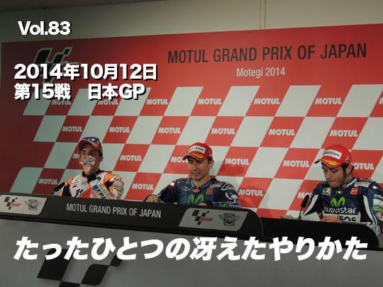 第83回 第15戦日本GP たったひとつの冴えたやりかた