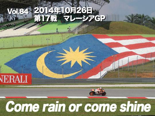 第84回 第17戦マレーシアGP Come rain or come shine