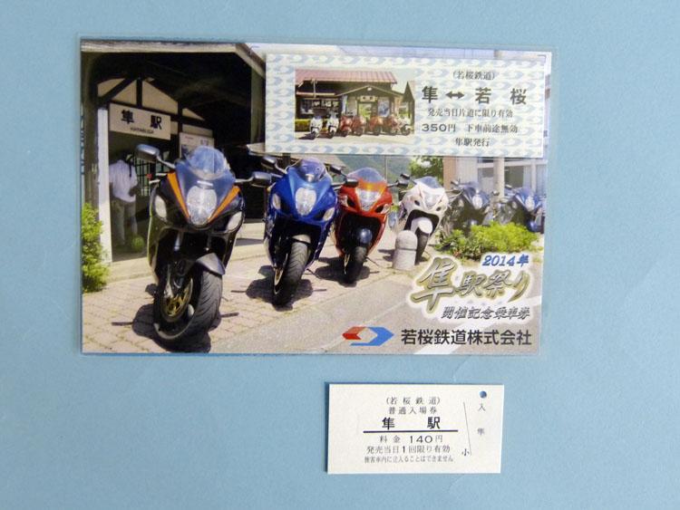 記念乗車券と隼駅入場券