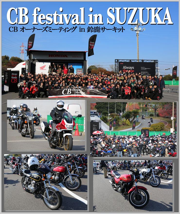 CB festival in SUZUKA CB オーナーズミーティング in 鈴鹿サーキット