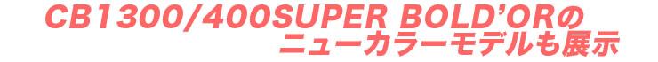 CB400 CB1300 SUPER BOL D'ORのニューカラーモデルも展示