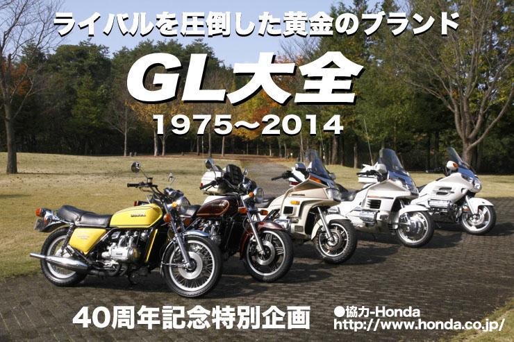 発売開始40周年記念特別企画 ライバルを圧倒した黄金のブランド GL大全 1975〜2014