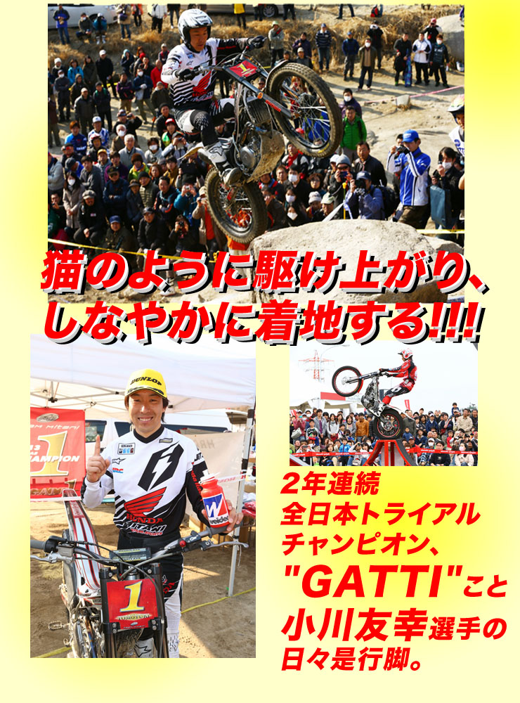 猫のように駆け上がり、しなやかに着地する!!! 2年連続全日本トライアルチャンピオン、