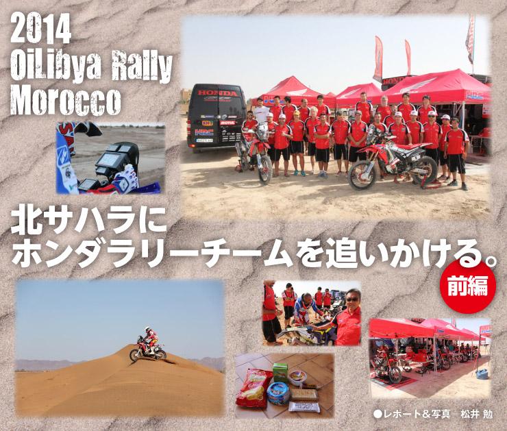 2014 OiLibya Rally Morocco 北サハラにホンダラリーチームを追いかける。前編