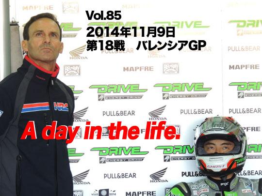 第85回 第18戦バレンシアGP A day in the life