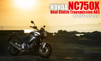 HONDA NC750X Dual Clutch Transmission ABS インプレッション