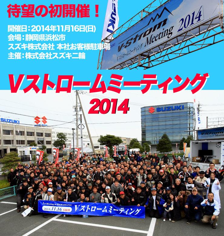 待望の初開催! Vストロームミーティング2014