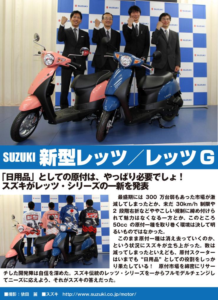 suzuki_lets_title.jpg