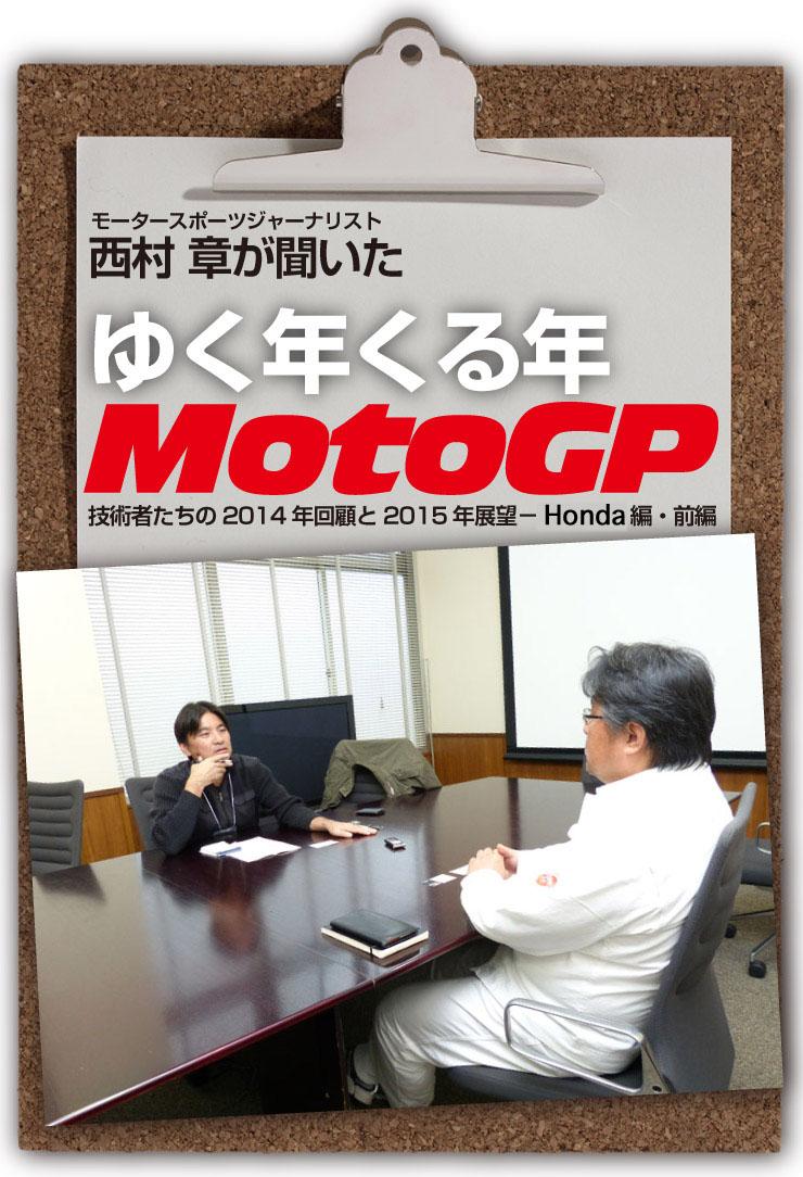 西村 章が聞いた ゆく年くる年 MotoGP/技術者たちの2014年回顧と2015年展望−HONDA篇・前編