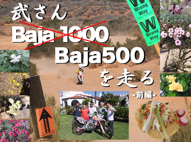 武さん「Baja 1000 からBaja500へ」を走る 前編