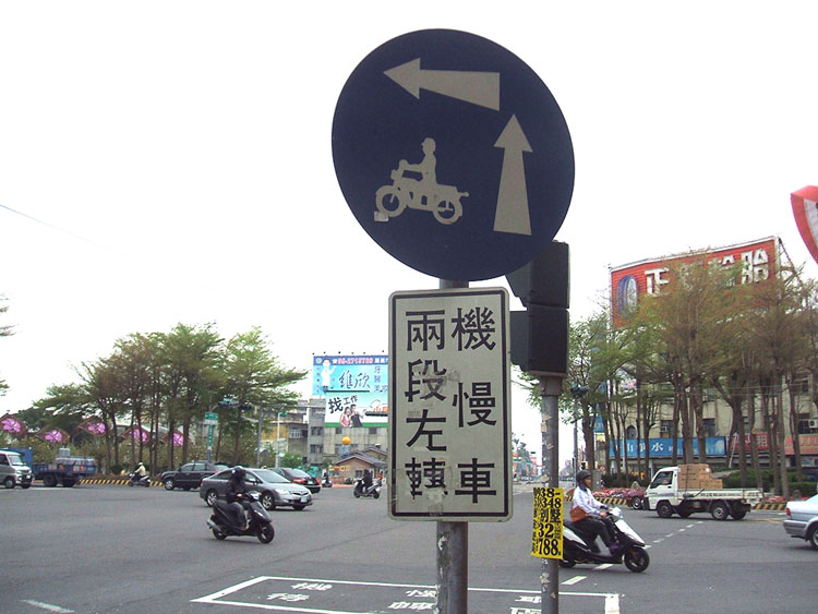 二段階左折の標識
