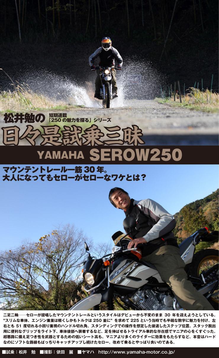 serow250_title.jpg