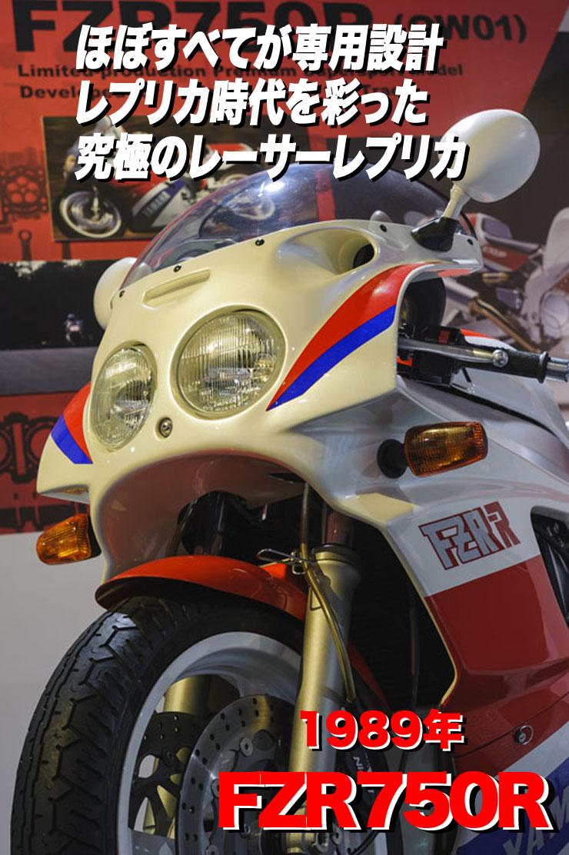 FZR750R