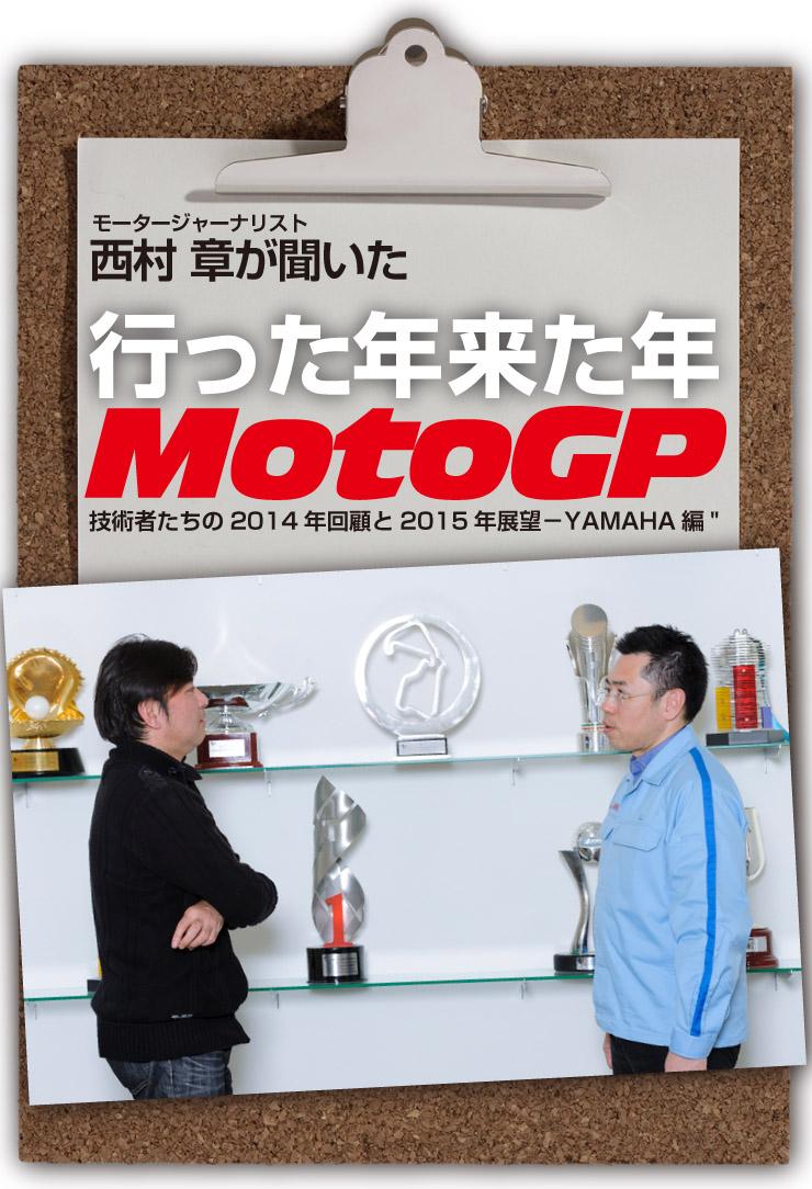 西村 章が聞いた 行った年来た年 MotoGP/技術者たちの2014年回顧と2015年展望−YAMAHA篇・前編