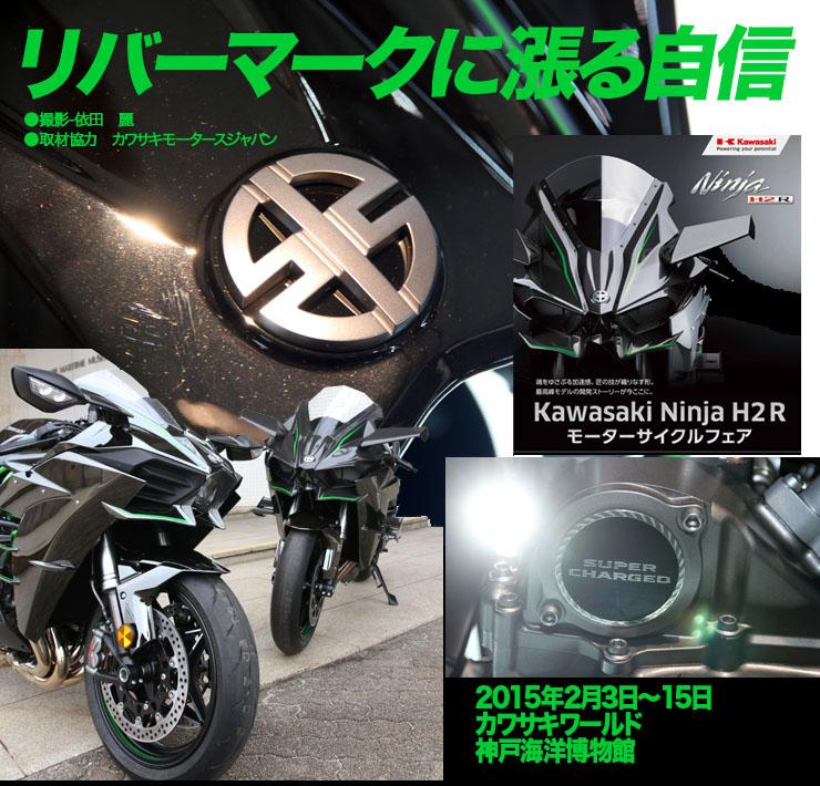 リバーマークに漲る誇り  KawasakiモーターサイクルNinjaフェアH2R