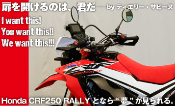 """I want this! You want this!! We want this!!! Honda CRF250 RALLY となら""""夢""""が見られる"""
