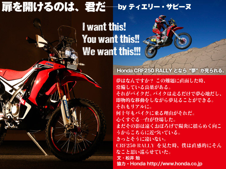 "I want this! You want this!! We want this!!! Honda CRF250 RALLY となら""夢""が見られる"