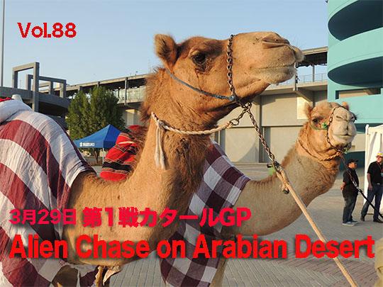 第88回 第1戦カタールGP Alien Chase on Arabian Desert