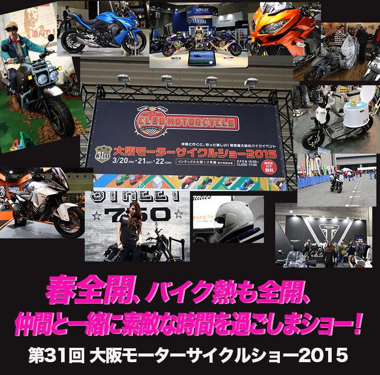 第31回 大阪モーターサイクルショー2015 春全開、バイク熱も全開、仲間と一緒に素敵な時間を過ごしまショー!