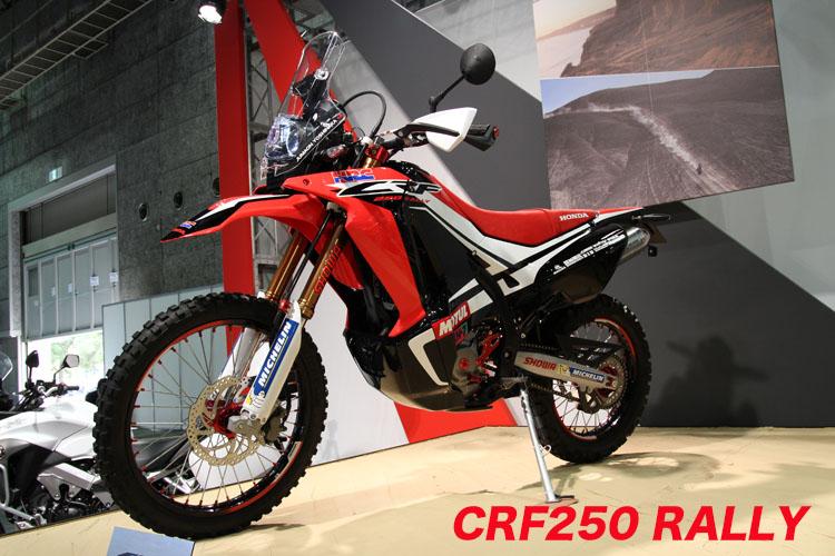 CRF250 RALLY