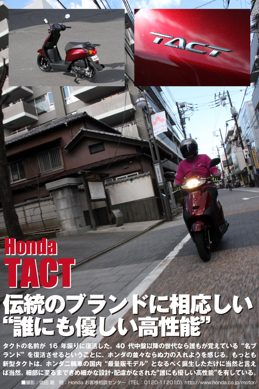 tact_impression_title.jpg