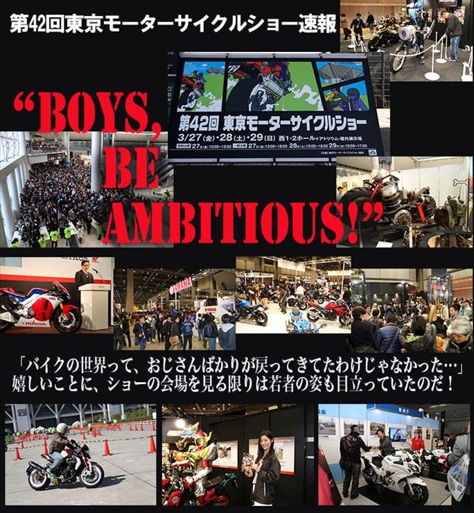 東京モーターサイクルショー・タイトル